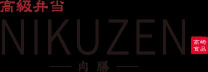 NIKUZEN(肉膳)|高崎市で高級仕出し弁当、オードブルの宅配、お届け料理